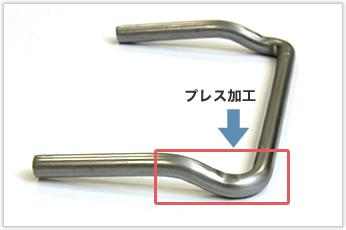 直線部分が短いためプレス加工で製作した線材曲げ加工品