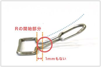 曲げ箇所の条件が厳しい線材曲げ加工品