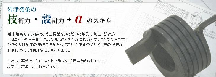 岩津発条の技術・設計・スキル