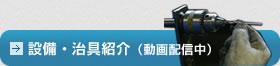 設備・治具紹介(動画配信中)