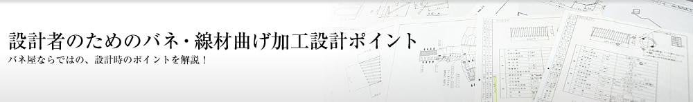 設計者のためのバネ・線材曲げ加工設計ポイント