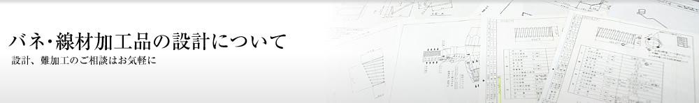 バネ・線材加工品の設計について
