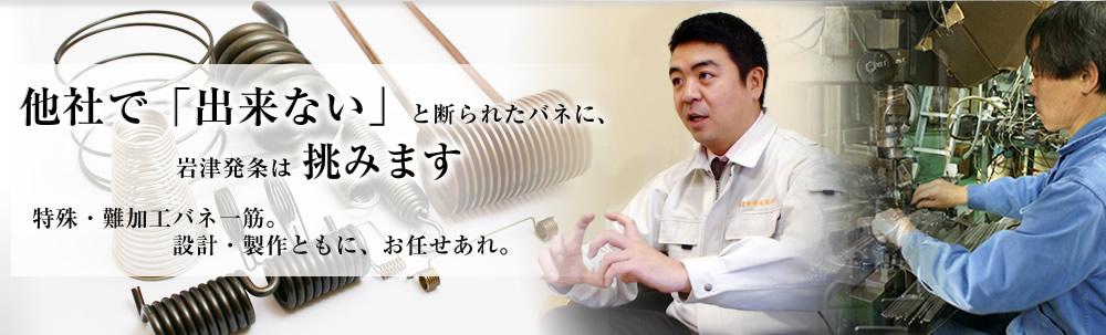 他社で「出来ない」と断られたバネに、岩津発条は挑みます。