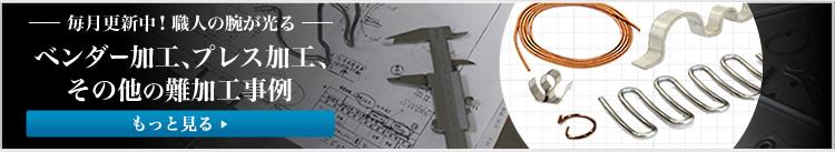 その他ベンダー加工、プレス加工の製作事例一覧